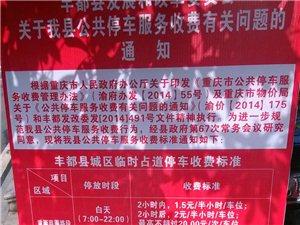 丰都7月22日施行收停车费   停车费专题同步