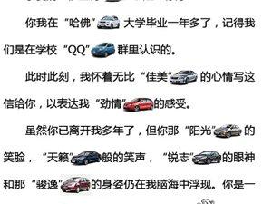 用汽车名写的情书,你看过吗?