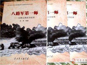 《八路军第一师一一五师山西抗日纪实》一书的作者成�S