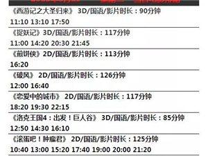 【影讯】8月19日&8月20日排期