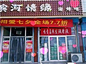 浪漫七夕情人�,相�s�I河情���烤店