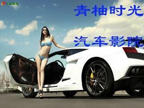 七夕情人节带上心爱的她到青柚时光汽车影院表白吧!!