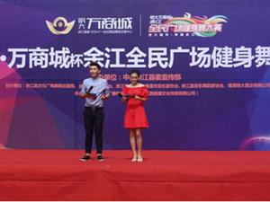 """""""明大・万商城杯"""" 余江全民健身广场舞大赛 锦北海选赛成绩名单"""