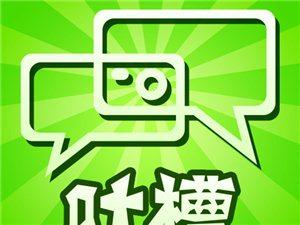 义县小区环境问题糟众人疯狂吐槽