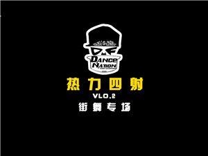好消息好消息望江DANCENATION【2015暑期街舞专场】等你来哟