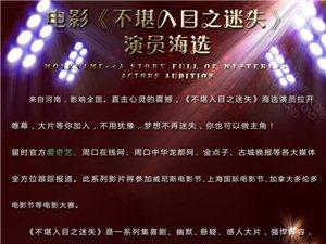电影开拍演员海选报名等着你参与,8月30号截止。