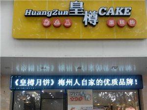 梅州皇樽蛋糕坊