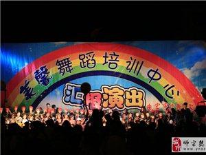 【图集】美馨舞蹈培训文艺汇报演出