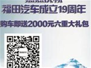 贺福田汽车成立19周年,福田伽途价值2000元六重好礼欢乐送'