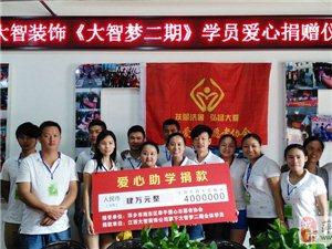 大智装饰爱心学员向牵手爱心志愿者协会捐赠了4万元善款
