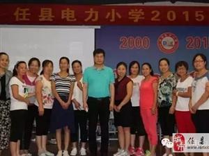 电力小学2015暑期教师培训