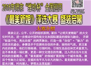 """【最美新娘】2015金沙网站""""维珍杯""""全国巡回评选大赛"""