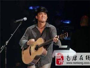 �M南演唱��:周�A健,李宗盛,任�t�R,�慧琳,南康在��W售票�c