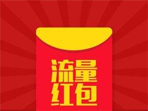中国电信免费送流量