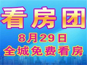 钜惠齐河看房团凯旋归来!8月29日带你去看房!!!