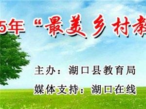 """湖口县开展2015年""""最美乡村教师""""评选活动"""