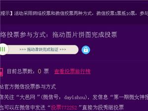"""【大邑网】微女神""""第二期""""投票明日正式开始,30位女神风采美不胜收"""