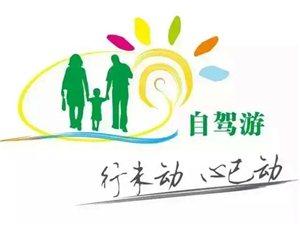 【�崃�c祝揭�壹家人�敉庾择{游正式��印�8月29-30�免�M自�{《南澳沙���烤狂�g露�I》2天游