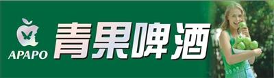 """""""鹏程万里・青果啤酒""""一路相随公益活动"""