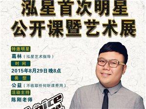 揭阳泓星首次明星公开课暨艺术展