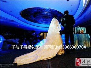济阳婚庆千与千寻婚礼策划