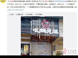 火锅店服务员把客人烫伤了,还成了顾客的错了?