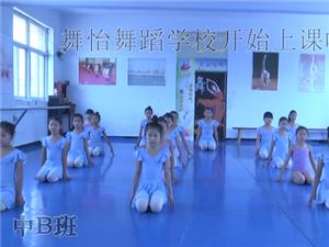 舞怡舞蹈�W校2015暑假舞怡舞蹈�W校中B班上�n��拍