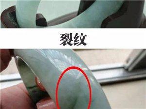 两张图看懂翡翠的纹与裂