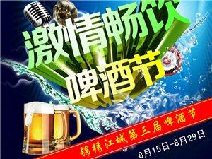 锦绣江城第三届啤酒节