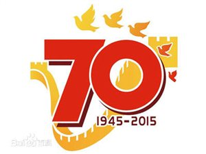 纪念中国人民抗日战争暨反法西斯战争胜利70周年专题