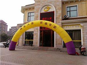 北京城市人家孝义公司一周年店庆   优惠巨献