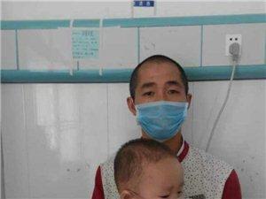 为两岁白血病儿子筹救命款!