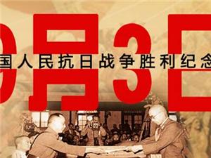【九三抗日战争胜利纪念日】