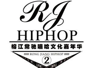 第二�瞄沤�常�Y嘻哈文化嘉年�A