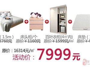 甜蜜婚房7999元一价全包
