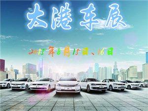大港车展(2015年8月15日、16日)