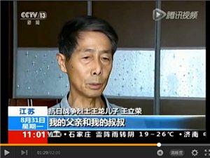 王龙烈士儿子王立荣先生央视新闻评价纪录片《东方主战场》