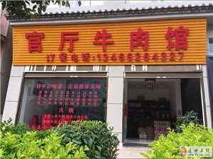 建水县官厅牛肉馆的特色菜