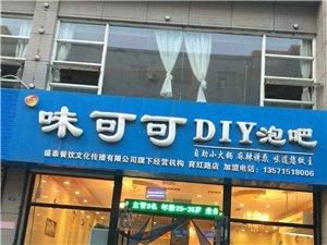 夏天怎么过,来咪味可可DIY泡吧吃火锅吧!!
