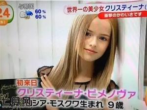 她3岁上T台,9岁成为世界第一美少女