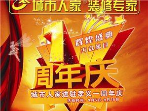 北京城市人家装饰美高梅注册分澳门金沙注册网址一周年店庆