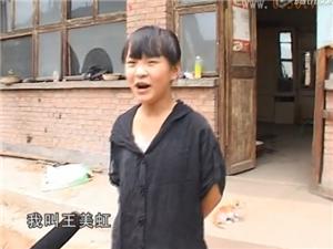 """【视频】澳门龙虎斗网站西张村可怜女孩:""""好想让妈妈说爱我""""看得想哭!"""