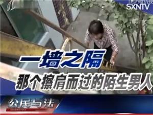 【视频】定襄管家营情杀案视频资料!