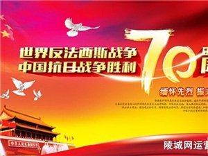 陵城网祝贺抗战胜利70周年,铭记历史,珍爱和平!