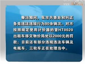 澳门龙虎斗网站:出租车不打表,市民可拒付车费了