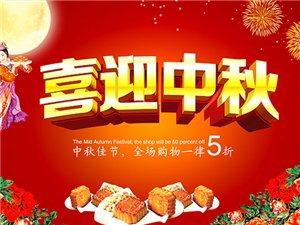 99元闹中秋,度国庆!!