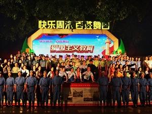 新都各界群众举办抗战胜利70周年纪念活动