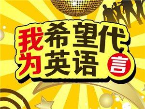 希望英语 万元寻找代言人活动开始啦!!!