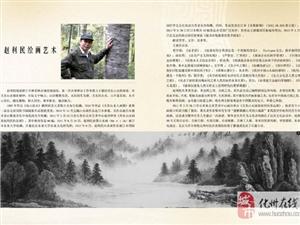 画坛巨擘――――-关东山水画家赵利民