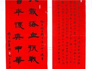 纪念抗战胜利70周年。书画展1